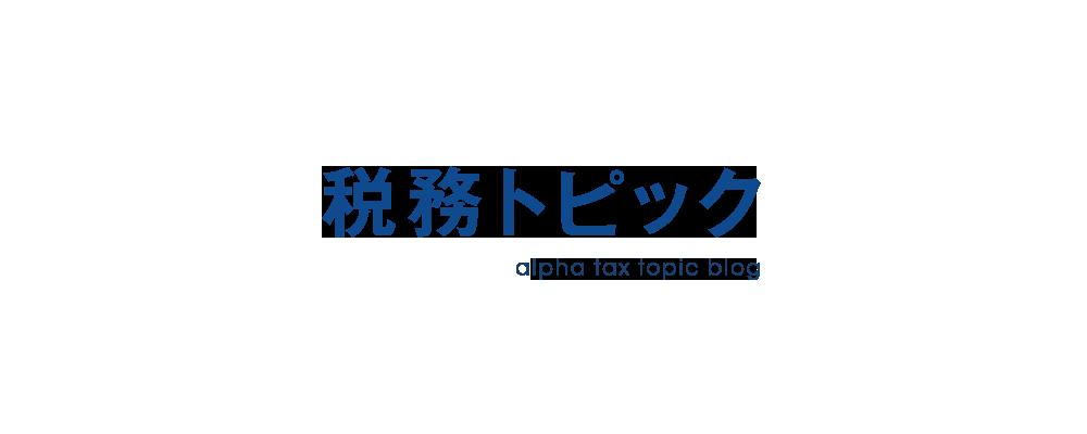 税務トピック|アルファー総合税理士事務所